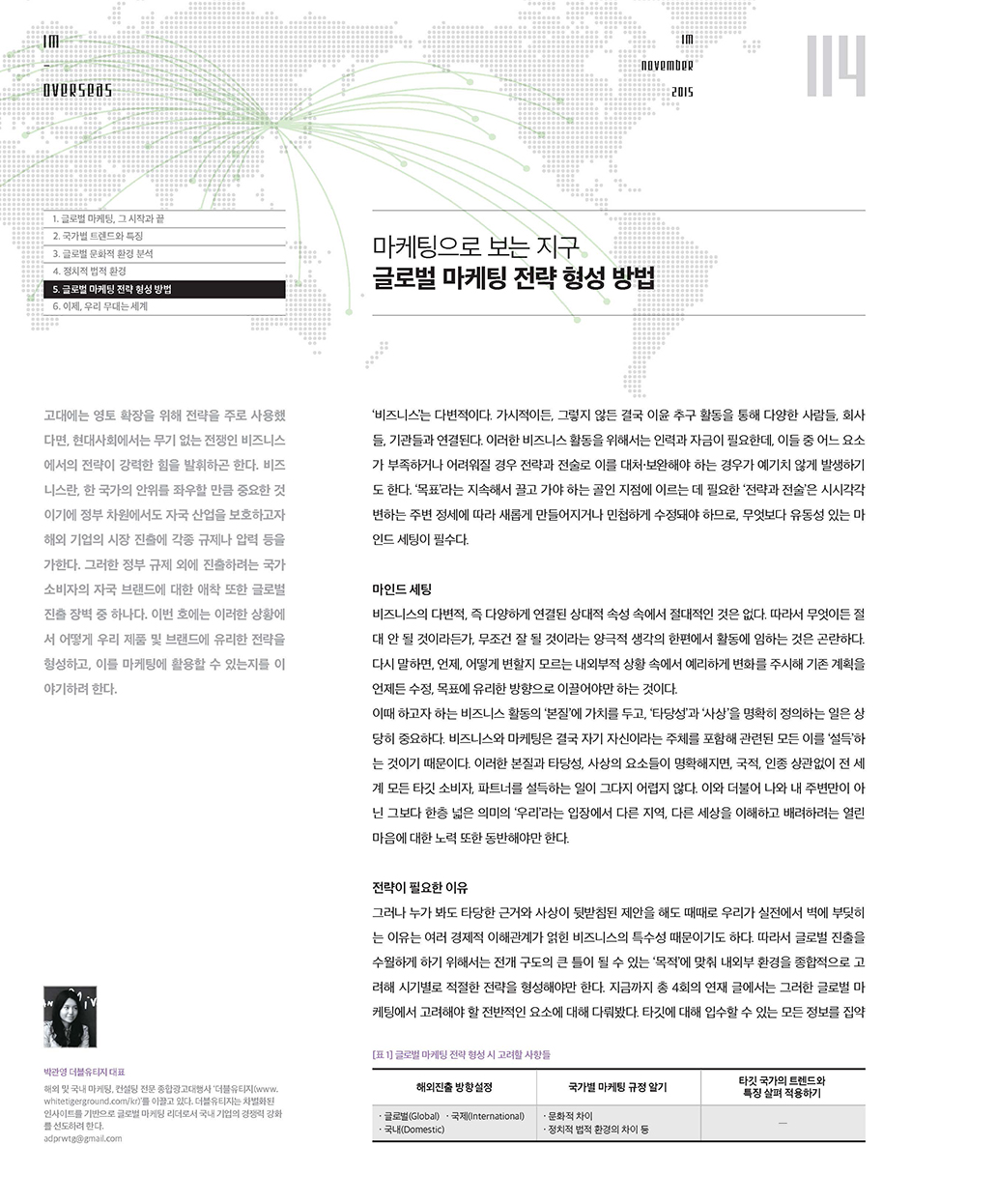 201511_im overseas_Page_1