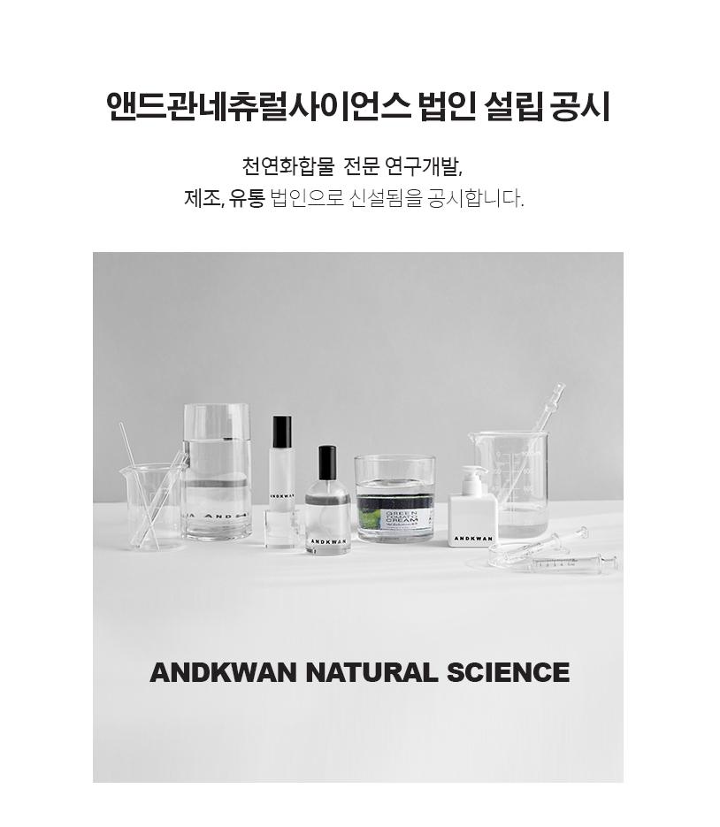 2021-New_ANDKWAN NATURAL SCIENCE